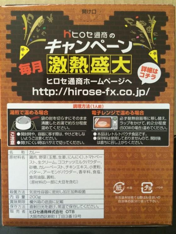 hirose201410_10