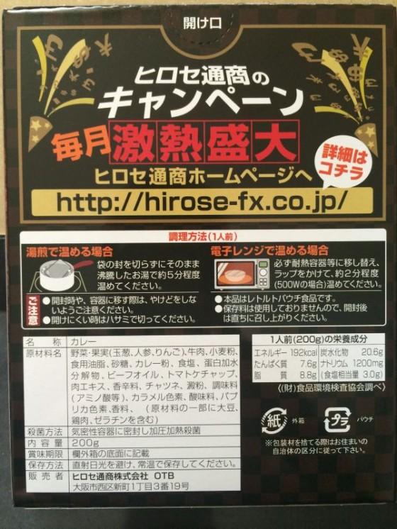 hirose201410_15