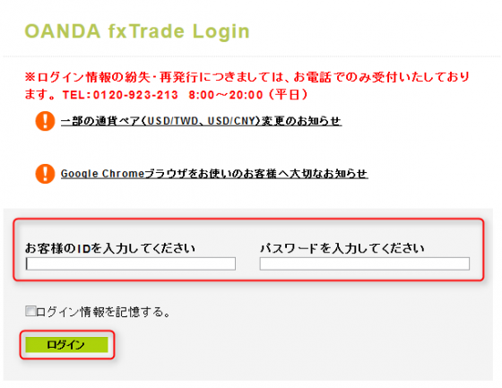 Forex uk login