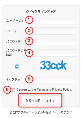 Myfxbook登録フォーム
