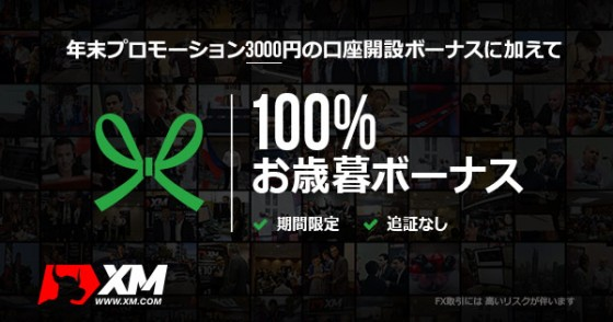 600x315_Year_end_promo-jp