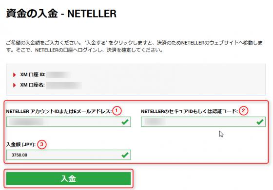 xmdeposit_neteller3