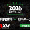 XM600X425celebration-jp