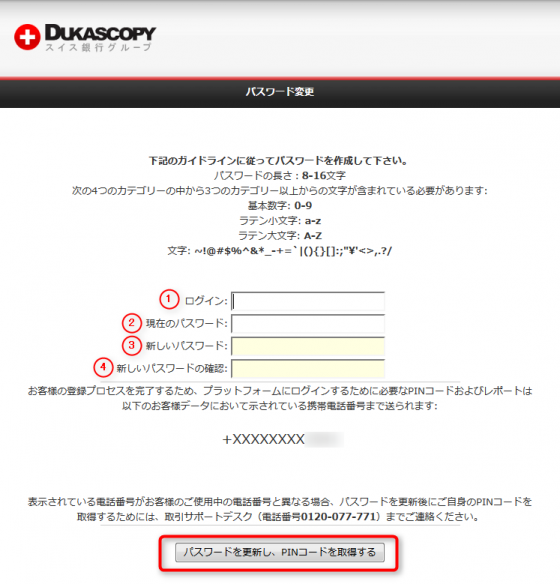 DucuscopyFirstLogin2
