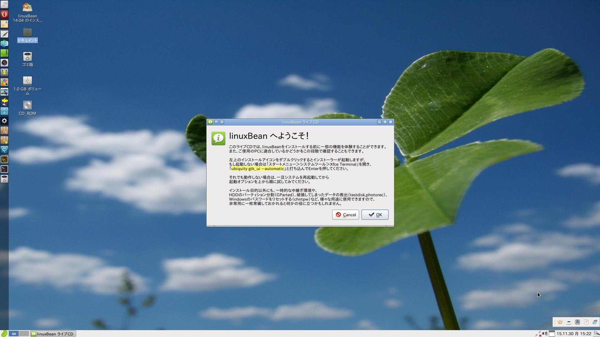 「使わなくなった古いPCをMT4専用PCとして復活させる方法」では「Linuxbean」のイメージファイルをCDに焼いて「Live CD」から「 Linuxbean」を起動する方法を説明しま