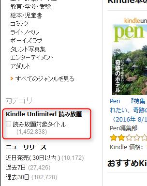 KindleUnlimited2