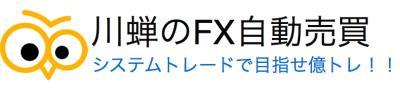 川蝉のFX自動売買